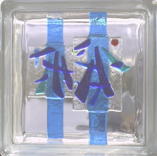 vitrazhnie dekorativnie steklobloki cvetnie i s ukrasheniem vnutri 65