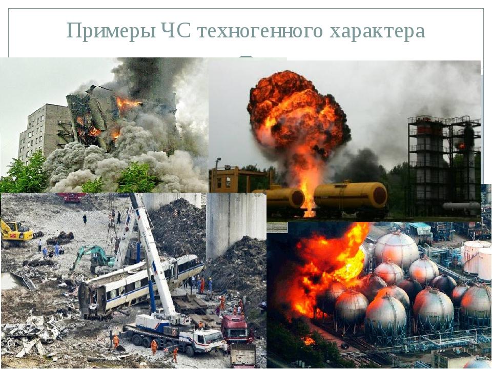 защиты населения от техногенных катастроф