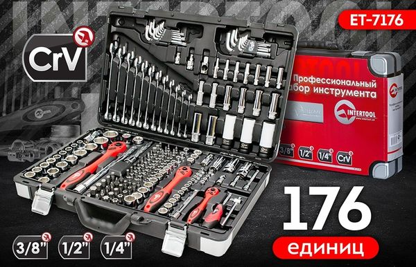набор профессиональных инструментов